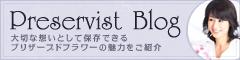 プリザービスト 榎戸公江のオフィシャルブログ