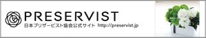 PRESERVIST 日本プリザービスト協会公式サイト