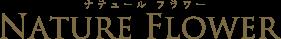 ブーケ花の保存 プリザーブドフラワー加工専門店 ナテュールフラワー