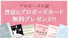 豊富なプロポーズカード無料プレゼント!!
